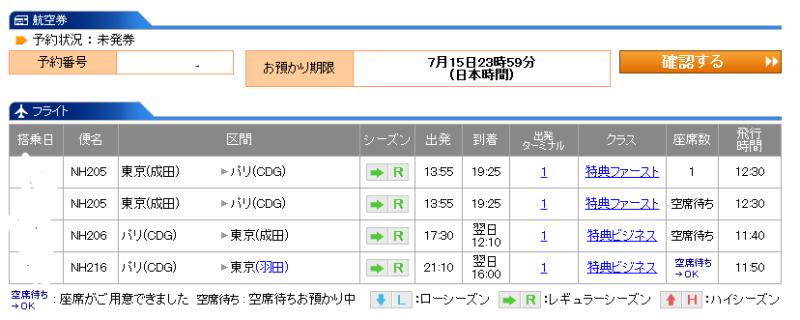 blog_import_54116de149a03 9月フランス往復のANA特典航空券がOKになりました