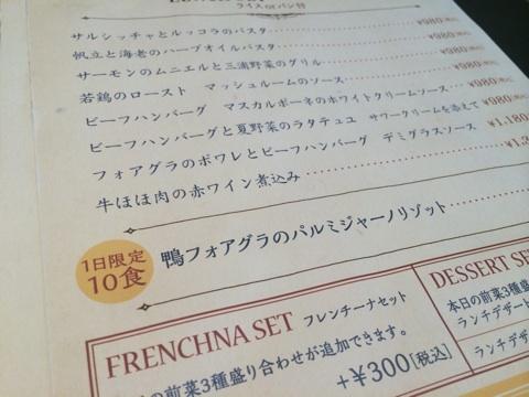 blog_import_54116e154b371 横浜 フレンチーナのランチ