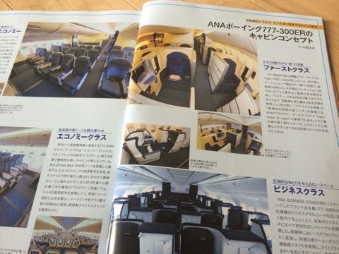 blog_import_54116e2392bad 航空旅行2014年6月号 ANAで世界へ
