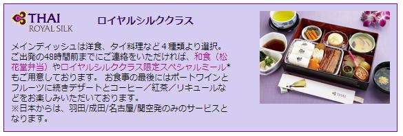 blog_import_54116e2e96a0d タイ航空の事前リクエスト和食メニュー