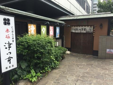blog_import_54116e4c1e20e 赤坂 津つ井のニッポンの洋食コース