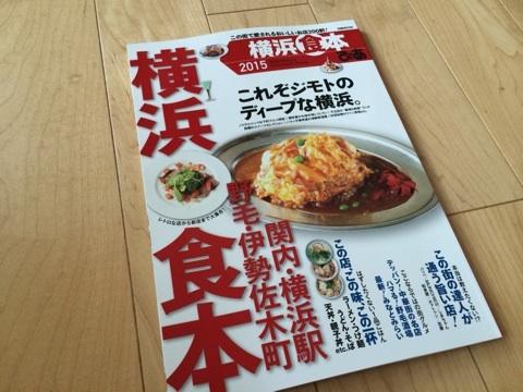 blog_import_54116e7ace654 横浜食本