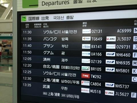 blog_import_54116f7657469 8月1日TG649福岡発バンコク行きビジネスクラス