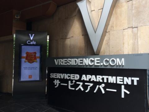 blog_import_54116fd567526 バンコク Vレジデンス(サービスアパートメント)