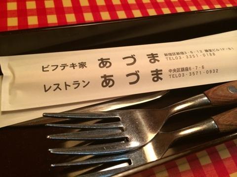 blog_import_5411713a9cb2a 銀座 あづまの洋食