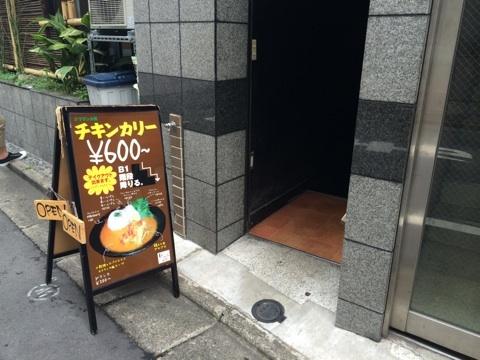 blog_import_546c1cdc5f832 渋谷 ハセガワスタイルのスリランカカレー