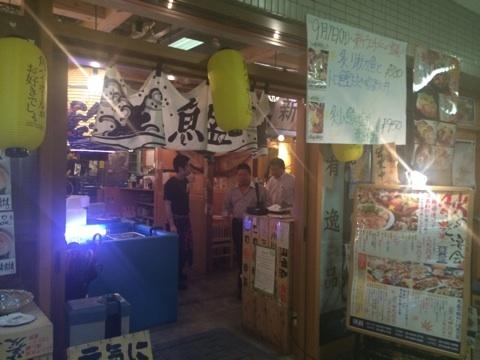 blog_import_546c1e5f1a2c7 魚盛 大手町店で軽く酒盛り