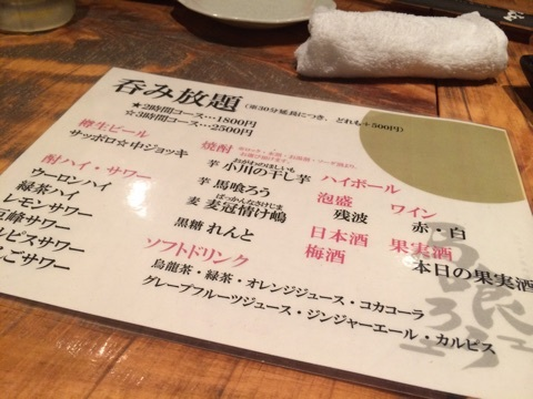 blog_import_546c1ead720a2 恵比寿 馬喰ろうの馬肉料理2回目