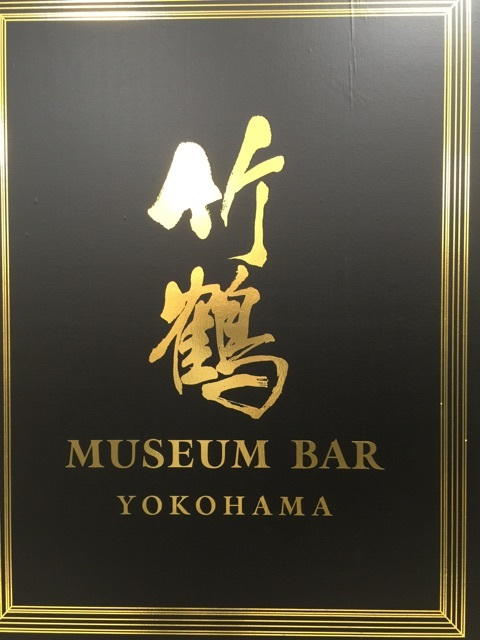 blog_import_546c1ec5db6c5 横浜そごうの竹鶴バー