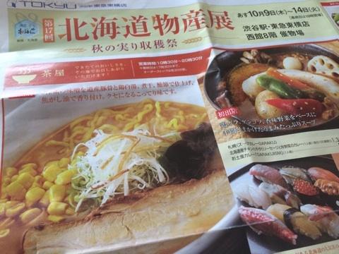 blog_import_546c1eceb8672 北海道物産展に行ってきました