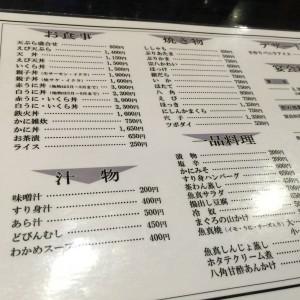 image165-300x225 小樽 魚真のお寿司など
