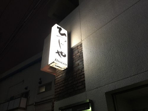 image243-500x375 新宿 ビストロひつじやのクスクスチャーハン