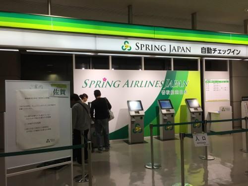 image335-500x375 11月21日 春秋航空IJ603便 成田発佐賀行き