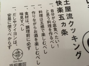 image62-300x225 クッキング快楽宣言