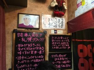 image64-300x225 札幌 いそのかづおの札幌ブラック